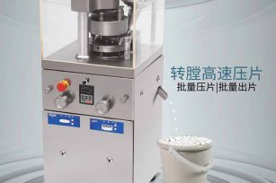 ZP-10A、11A、12A Rotary Tablet Press