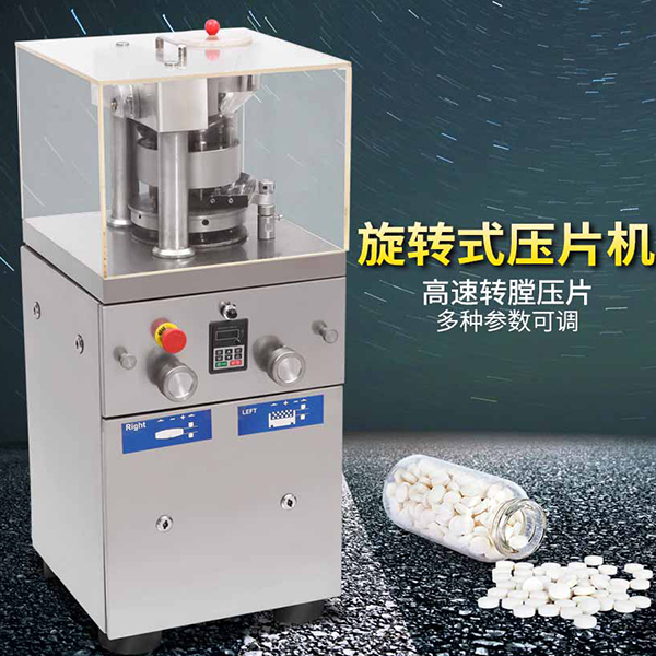 ZP-5A、7A、9A Rotary Tablet Press